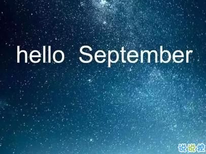 九月你好的说说励志经典 2019迎接九月的说说经典语录1