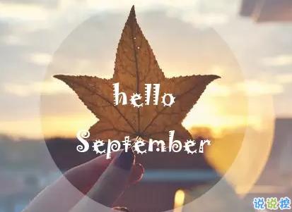 九月你好的说说励志经典 2019迎接九月的说说经典语录2