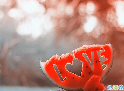 微信爱情说说暖心话 一颗心融化的幸福爱情说说2