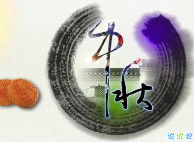 中秋节唯美句子说说 2019中秋节微信说说合集2