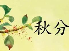 2019秋分节气微信说说祝福语 秋分发朋友圈的唯美句子