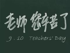 2019教师节文案大赛 教师节朋友圈文案创意好听