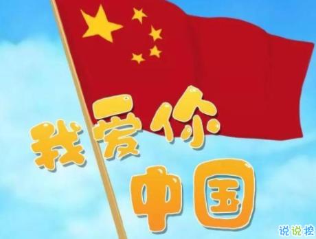 发朋友圈祝福祖国的话 2019国庆节最美祝福语1