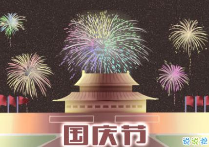 发朋友圈祝福祖国的话 2019国庆节最美祝福语2
