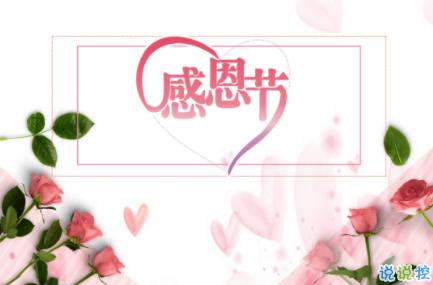 2019感恩节短信祝福语大全 感恩节说说经典温暖