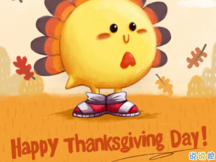 感恩节经典语录大全 感恩节说说感谢所有认识的人2