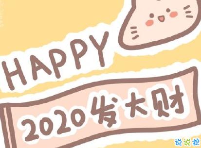 奔向2020的句子积极正能量 全新2020励志说说大全1