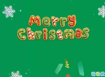 圣诞节贺卡祝福语朋友图片