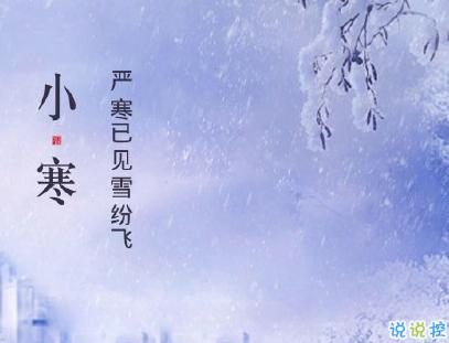 2020小寒说说经典语录 小寒节气致所有人的祝福2
