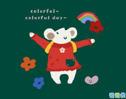 鼠年元宵节祝福语简短创意图片