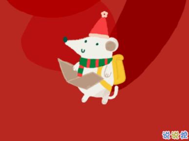 鼠年元宵节祝福语图片图片