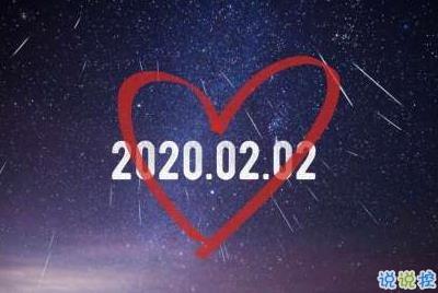 20200202朋友圈情话说说 20200202对称日告白说说1
