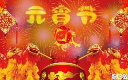 2020元宵节短信祝福语大全图片