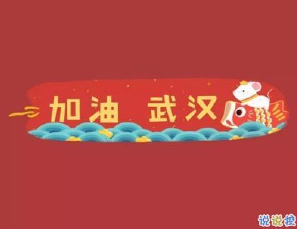武汉加油中国加油的句子 为武汉加油打气的暖心话1