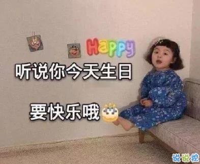 朋友生日文案个性短句 生日祝福说说句子1