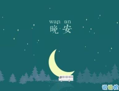 晚安心语简单正能量 睡前暖心话给自己1