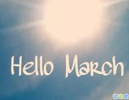 2020三月朋友圈文案 2月再见三月你好句子1