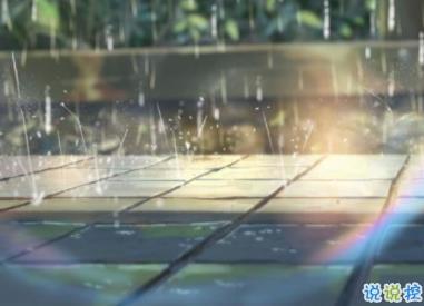 下雨天心情说说唯美句子 绿草在野风雨漫漫1