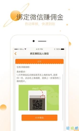 小乐图客下载_乐淘客app下载-乐淘客下载 v2.3.0-说说手游网