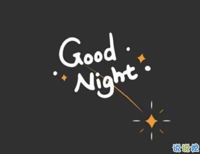 晚安说说经典句子 朋友圈最佳晚安说说1