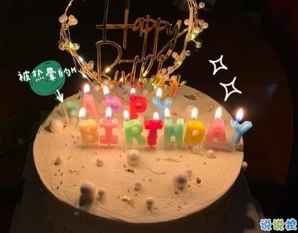 简简单单的生日说说 自己生日低调发圈的说说1