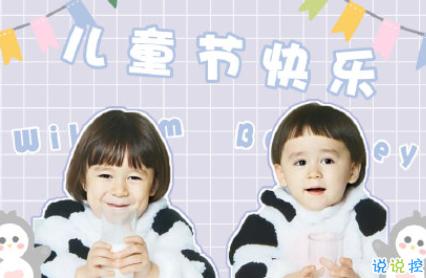 祝孩子六一儿童节快乐祝福语大全简短图片