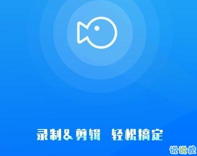 录屏录音软件免费下载_录屏录音软件免费下载