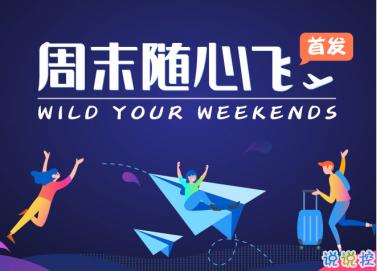 湖南体育彩票_东方航空app下载-东方航空下载 v9.0.9_闪电下载站