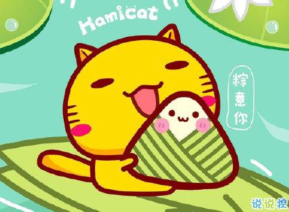 端午节祝福语微信朋友圈图片