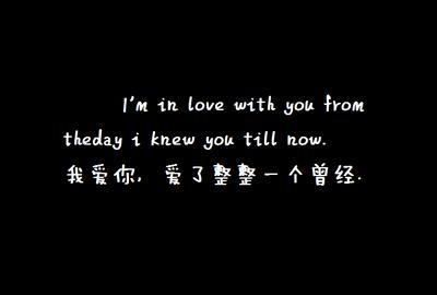 爱情说说图片加文字:青梅枯萎,竹马老去,从此我爱上的人都像你