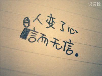 文字图片说说:离开后,就别说祝我幸福,你有什么资格祝