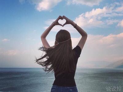 QQ当空关于喜情爱的说说:最让我感触动的是,你懂我所拥局部言不由衷